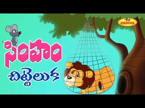 The Lion and the Mouse (సింహం చిట్టెలుక)  || Moral Stories || Short Stor