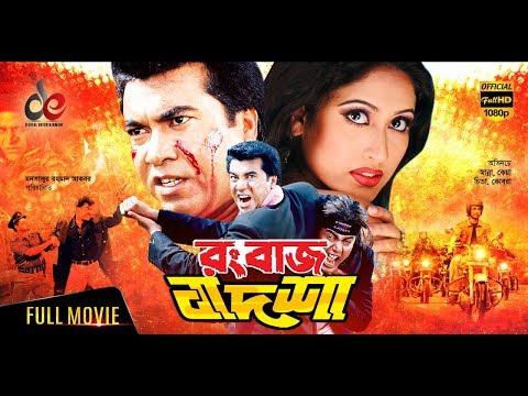 Rangbaaz Badshah | Bangla Movie 2018 | Manna, Keya, Moyuri, Misha Sawdagor, Amit Hasan | Full HD