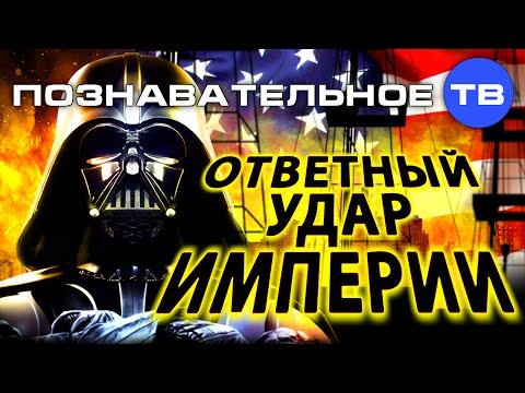 Ответный удар империи (Познавательное ТВ Артём Войтенков) - DomaVideo.Ru