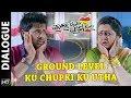 Ground Level Ku Chupki Ku Utha | Dialogue | Hela Mate Prema Jara | Odia Movie | Sabyasachi Mishra
