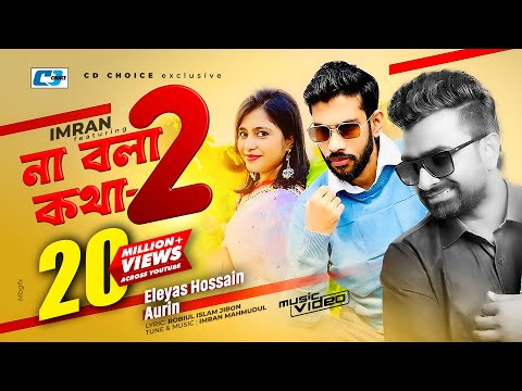 Na Bola Kotha 2 | Eleyas Hossain | Aurin | Official Music Video | Bangla Hit Song | Full HD