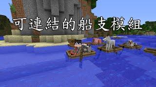 minecraft我的世界 Boatifull Mod 可連結的船支模組