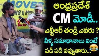 Video ఆంధ్రప్రదేశ్ సీఎం మోడీ-వీళ్ళ సమాదానాలు చూడండి పడి పడి నవ్వుతారు | Beggars Latest Funny Video MP3, 3GP, MP4, WEBM, AVI, FLV Oktober 2018