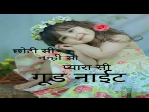 Love SMS - GOOD NIGHT video.. Messages.. Lovely & Beautiful Whatsapp Video.. Greetings.. Images... SMS.