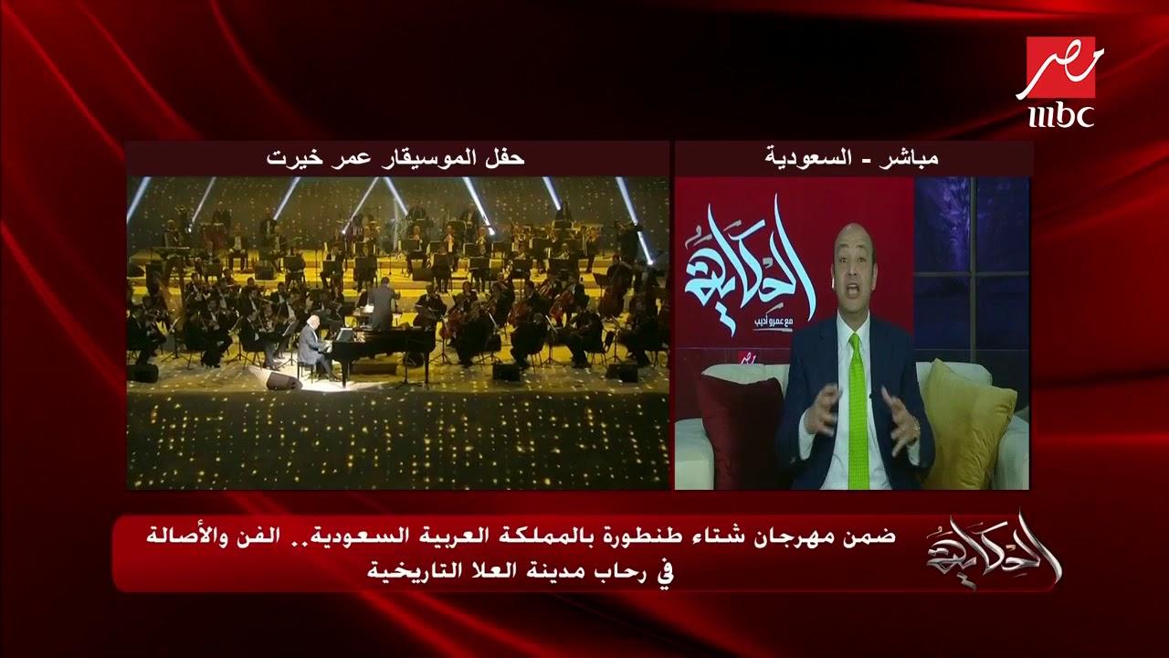 """عمرو أديب: قريبا حلقة الجمعة ستكون لكل العرب من خلال """"الحكاية العربية"""""""