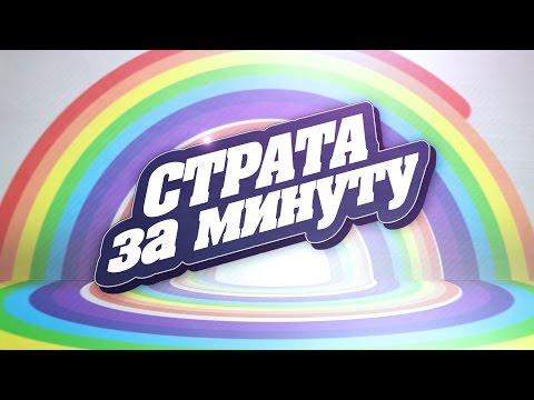 / серия 70 / Страта за минуту: \