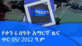 የቀን 6 ሰዓት አማርኛ ዜና…ጥር 05/ 2012 ዓ.ም