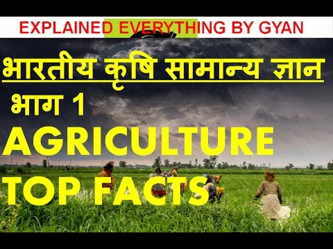 Indian Agriculture Gk In Hindi Bharat Ki Krishi |one Liner | Mcq |uppcs| Ssc Cgl | 2017 Exams Part 1