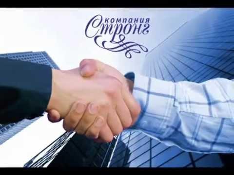 """Компания """"Стронг"""" - сильный партнер Вашего бизнеса!"""