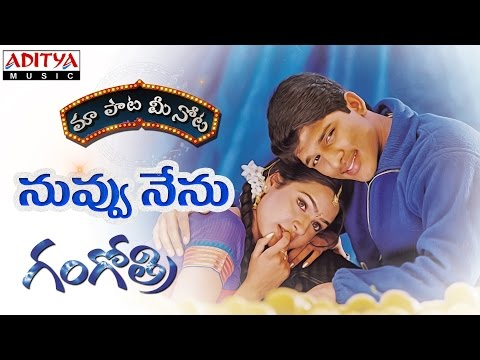 "Nuvvu Nenu Full Song With Lyrics II ""మా పాట మీ నోట"" II Gangothri Songs"