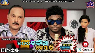 Video 500 Tankia Bemari (Jogesh Jojo's Comedy Dukan Episode-26 ) Sambalpuri ll RKMedia MP3, 3GP, MP4, WEBM, AVI, FLV Januari 2019