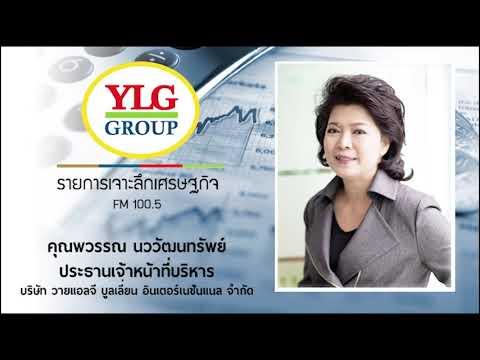 """""""รายการ เจาะลึกเศรษฐกิจ by YLG 16-09-62"""