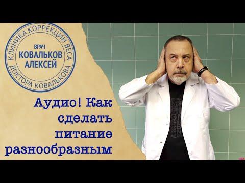 , title : 'Доктор Ковальков о здоровом, но не скучном питании'