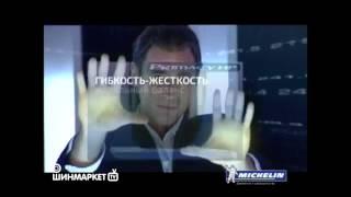 Michelin Primacy HP