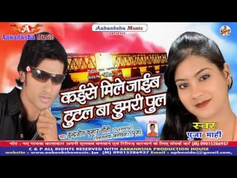 Video HD हम हई दबंग के बेटी । HAM HAI DABANG KE BETI | TUTALBA DUMARI PUL | INDRAJEET TATI, PUJA download in MP3, 3GP, MP4, WEBM, AVI, FLV January 2017