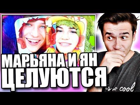 Марьяна Ро и Янго ЦЕЛУЮТСЯ   Они вместе - DomaVideo.Ru