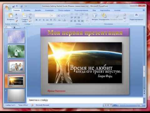 Делаем самую простую презентацию в программе PowerPoint Много полезной информации http://biznesobuchaika.ru/