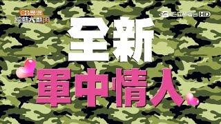 Download Lagu 【勞軍之夜!誰是新一代軍中情人?】20150826 綜藝大熱門【完整版】 Mp3