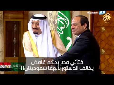جزيرتي تيران وصنافير .. هل فرطت مصر بارضها وامنها ؟ – فيديو