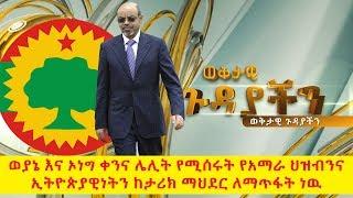 #Ethiopia: ወያኔ እና ኦነግ ቀንና ሌሊት የሚሰሩት የአማራ ህዝብንና ኢትዮጵያዊነትን ከታሪክ ማህደር ለማጥፋት ነዉ