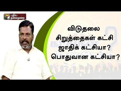 Katchigal-Kelvigal--Is-your-party-a-caste-oriented-party-or-general-party