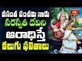 Download Video వసంత పంచమి నాడు సరస్వతీ దేవిని ఆరాధిస్తే కలుగు ఫలితాలు || Dharma Sandehalu || Bhakthi TV