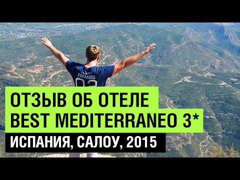 , title : 'Отдых в Испании 2015, Салоу. Отзыв об отеле Best Mediterraneo 3* - Обзор'