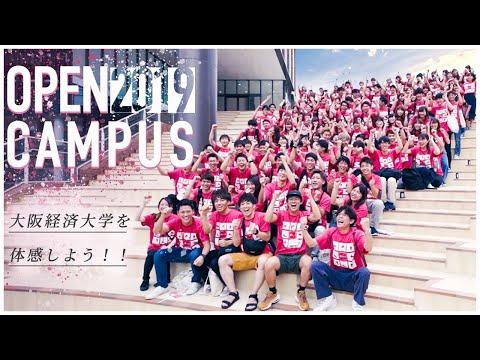 オープンキャンパス2019 HIGHLIGHT
