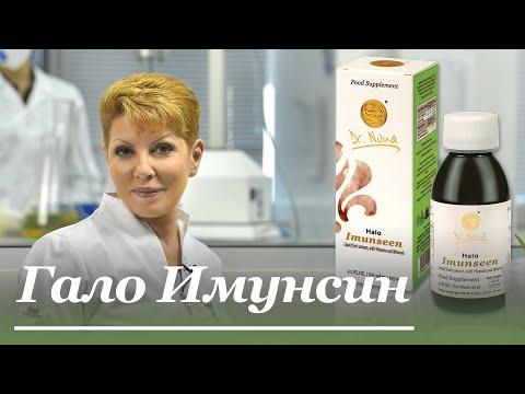 Гало Иммунсин - Доктор Нона