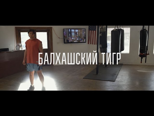 Казахстанцы в США | Балхашский тигр