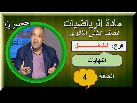 رياضيات الصف الثانى الثانوى 2019 - الحلقة 04 - تفاضل (النهايات) تقديم أ/خالد عبد الغني