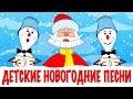 Лучшие Детские Новогодние Песни 2018.