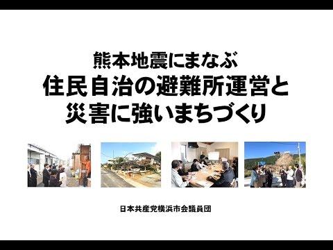 (第22回)熊本地震にまなぶ 住民自治の避難所運営と災害に強いまちづくり~熊本視察報告会、高林教授の講演~