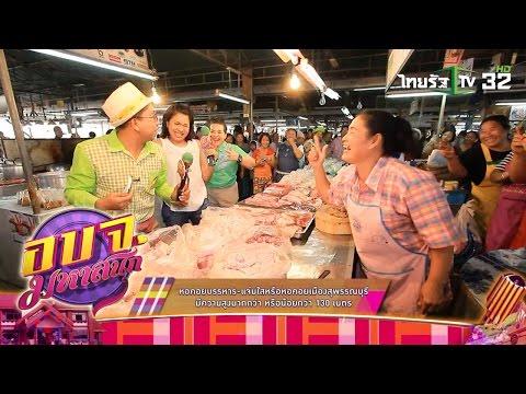 ปอกแห้ว สามัคคีเพื่อชุมชน : ท็อป ดารณีนุช | อบจ.มหาสนุก | 05-03-60 | 3/4