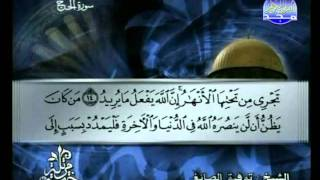 المصحف المرتل 17 للشيخ توفيق الصائغ حفظه الله