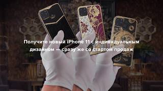 Единственный в мире iPhone 11