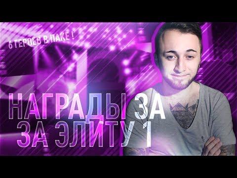 НАГРАДЫ ЗА ЭЛИТУ | 6 ГЕРОЕВ В ПАКАХ - DomaVideo.Ru