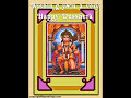 Hanuman ji Bajrang Baan