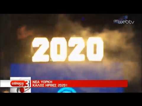 Με προσδοκίες ανέτειλε η νέα χρονιά -Εικόνες και μηνύματα ανά την υφήλιο | 01/01/2020 | ΕΡΤ