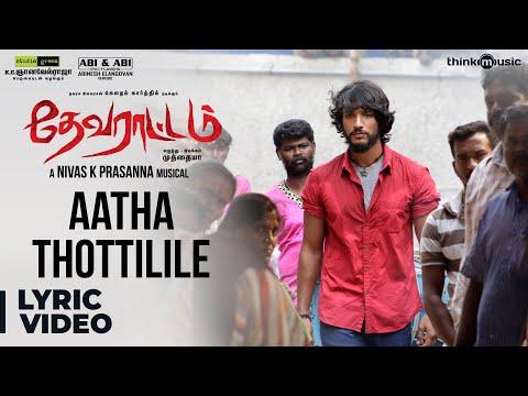 Aatha Thottilile Song Lyric Video