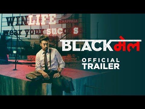 Trailer   Blackmail   Irfan Khan   New Hindi Movie 2018   Bollywood Live