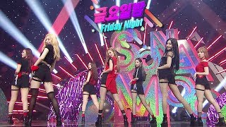 SBS Inkigayo 인기가요 EP924 20170820新레트로 퀸 탄생 예감~ 중독성甲! 계속 듣고 싶은 노래! '금요일밤'SBS Inkigayo(인기가요) is a Korean music program broadcast by SBS. The show features some of the hottest and popular artists' performance every Sunday, 12:10pm. The winner is to be announced at the end of a show. Check out this week's Inkigayo Line up and meet your favorite artist!☞ Visit 'SBS Inkigayo' official website and get more information:http://goo.gl/4FPbvz☞ Enjoy watching other stages of your favorite K-pop singers!:https://goo.gl/n2mUBS
