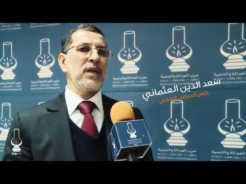 تصريح العثماني في اجتماع مع مبعوث حركة فتح