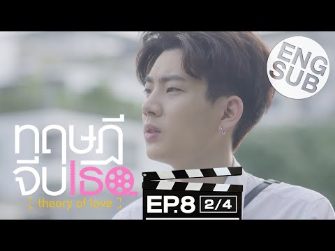 [Eng Sub] ทฤษฎีจีบเธอ Theory of Love | EP.8 [2/4]