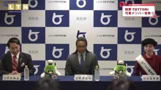 野人・岡野雅行さんを起用した観光PR動画第2弾:岡野TOTTORI記者会見編