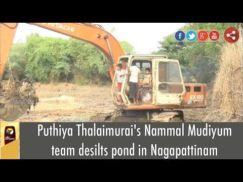 Puthiya-Thalaimurais-Nammal-Mudiyum-team-desilts-pond-in-Nagapattinam