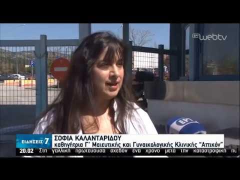 Τρίτο παιδί στην Ελλάδα από γυναίκα θετική στον Κορονοϊό | 10/04/2020 | ΕΡΤ