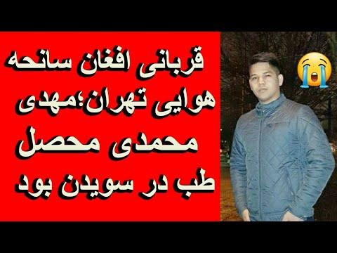 مهدی محمدی یک از قربانیان طیاره اوکراینی بود😢 | Afg Internet TV