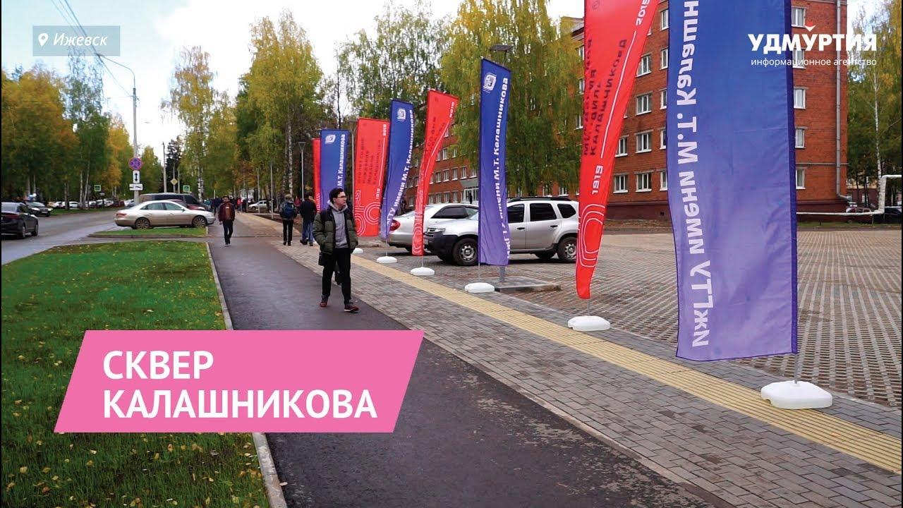 Теплые скамейки и камеры: сквер Калашникова открыли в Ижевске