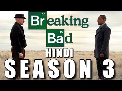 BREAKING BAD Season 3  - English TV Series Explained in Hindi